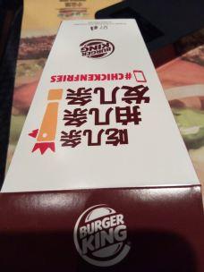 汉堡王(大庆松雷店)-大庆-烛影摇红333