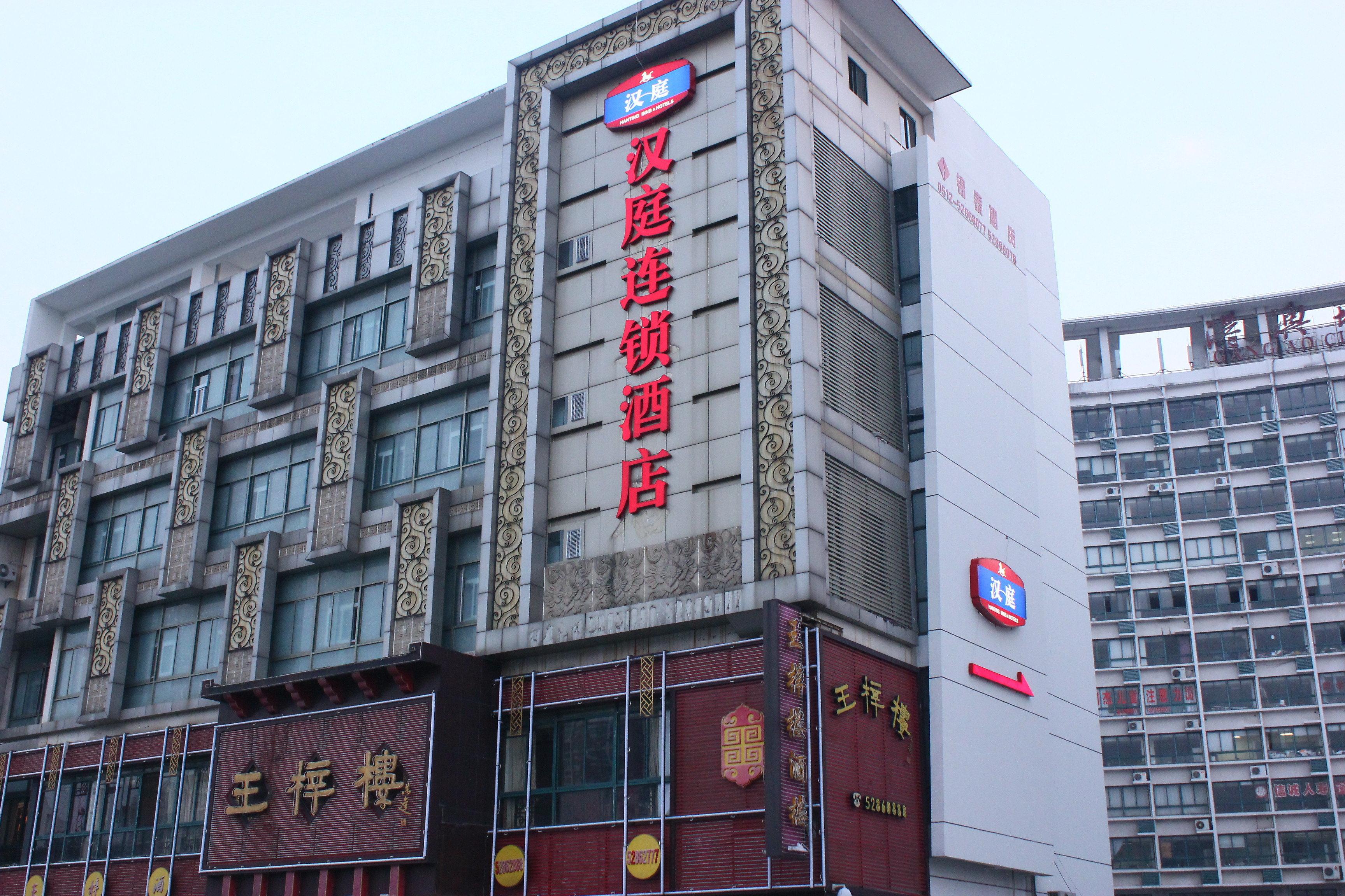 汉庭酒店(常熟虞山店)