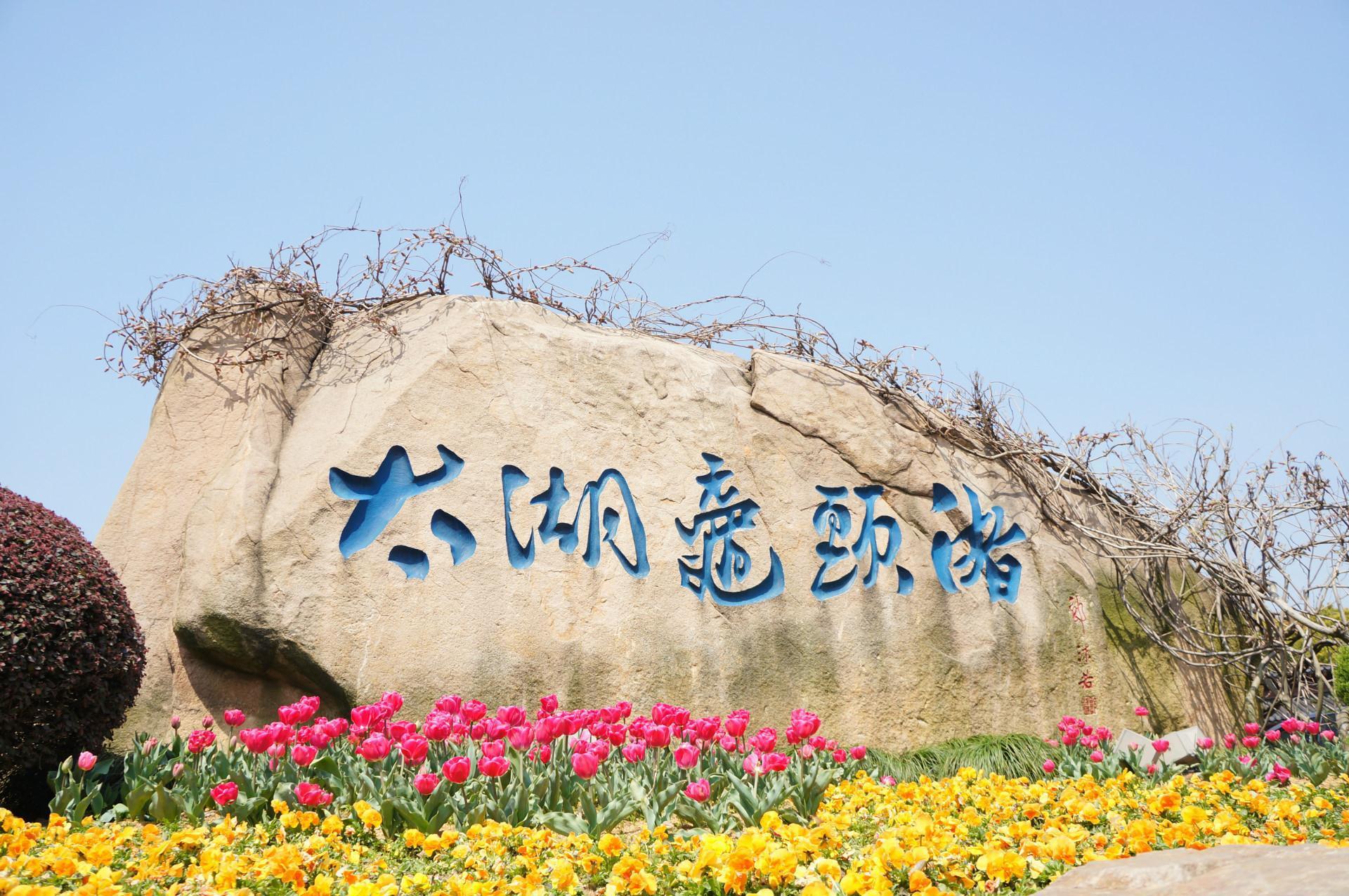 無錫黿頭渚+三國城+水滸城+蠡園一日遊(贈雙遊船)