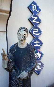 鲁迅故里景区-绍兴-克克克里斯