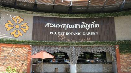 普吉岛植物园 (2)