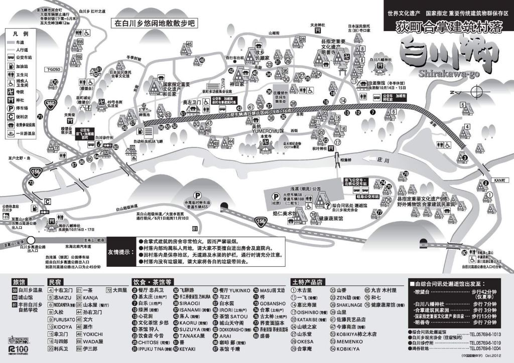 日本地图全图可放大