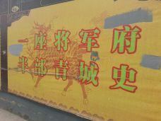 绥远城将军衙署-呼和浩特-北京乐章