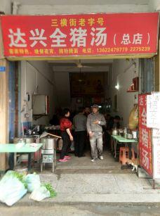 达兴全猪汤·腌面(江南总店)-梅州-M30****199