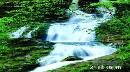 野人谷—龙须瀑布