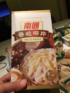 南国佳品超市(夏日百货店)-三亚-_gf520****091015
