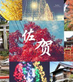 唐津市游记图文-纯净佐贺:寻找一个真实的日本