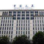 北京青藍大廈