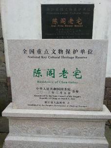 海宁盐官旅游度假区-海宁-青心elation