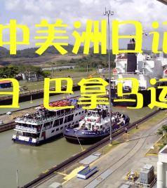 巴拿马城游记图文-中美洲旅行日记(30日)---巴拿马运河 世界不再遥远