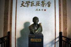 立志书院-乌镇-山水不系舟
