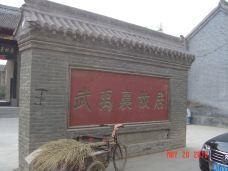 武禹襄故居-邯郸-老二连