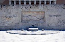 无名战士纪念碑-雅典-贪吃大脸猫