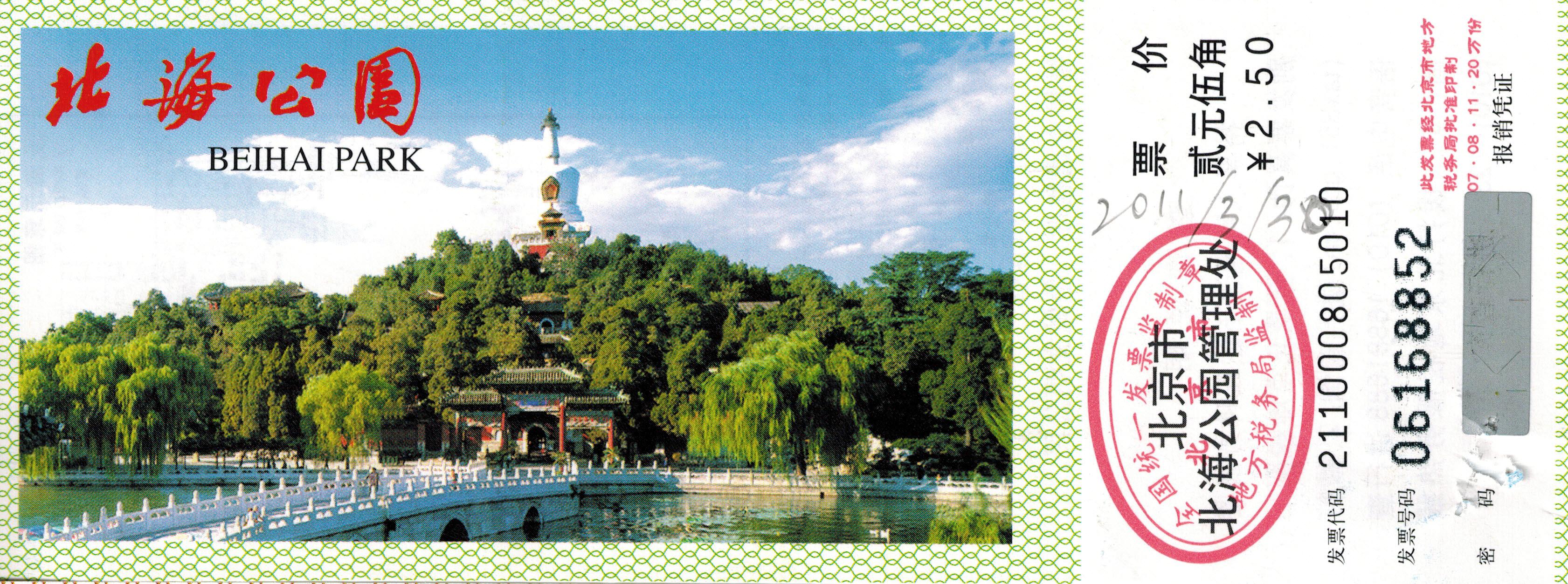 北京钱其_2013的北京公园门票怎么办的?多少钱?