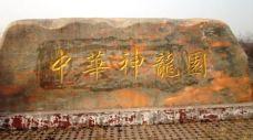 天下第一龙景区-邯郸-熊熊乐