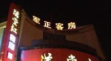 满堂红老菜馆-沈阳-立诚