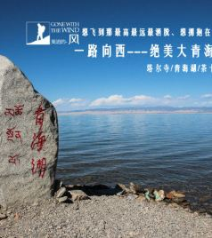 果洛游记图文-一路向西---绝美青海湖/茶卡盐湖/年宝玉则 自驾行记(完)