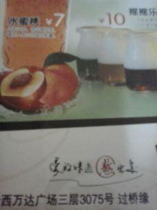 过桥缘·鸡汤米线(哈西万达广场店)-哈尔滨-烛影摇红333