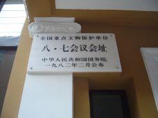 八七会议旧址-八七会议会址-武汉-老二连