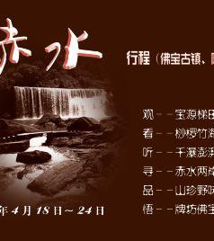"""内江游记图文-行摄""""赤水、佛宝、隆昌""""——八天详尽全攻略"""