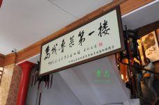 春和楼(中山路总店)-青岛-S****d