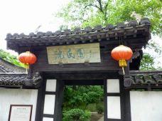 沈园-绍兴-1025874